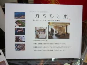 昭和村の工芸博物館で開催する「からむし市」