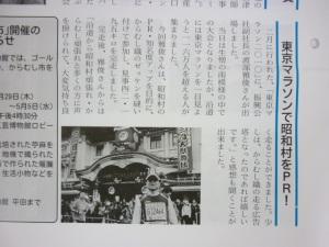 昭和村広報記事