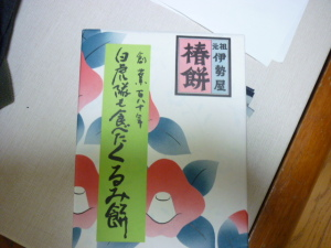 元祖伊勢屋:椿餅