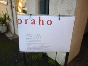 『oraho』の物産展に行って来た