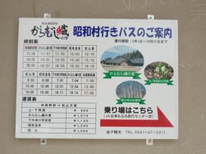 峠のバスの時刻表<BR>