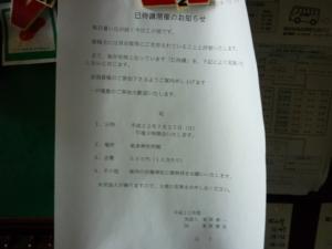 10/07/16小中津川学