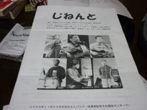 昭和館にて・7月18日朝、夏バージョン。