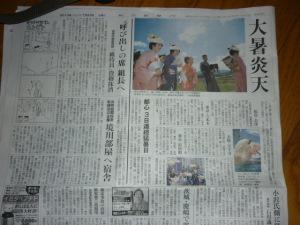 (10/07/23)朝日新聞夕刊・田島町祇園祭記事