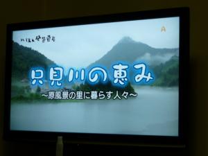 (10/08/03)「にほん風景遺産」BS朝日より