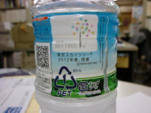 バナジウム天然水 スカイツリーラベル