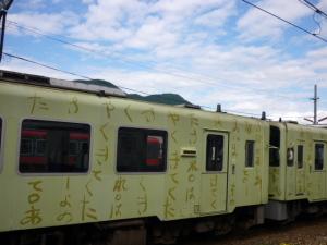 9月26日田島駅(帰京)