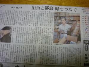 木よ森よ9(朝日新聞)