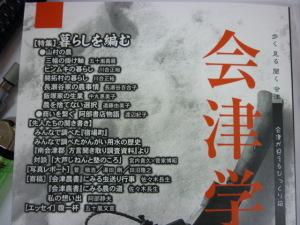 「会津学」第6号