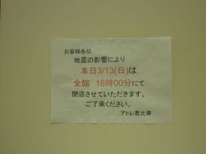 311(都内、3月13日)