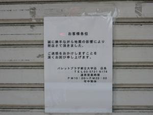 311(都内、3月16日)