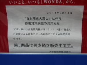 都内渋谷区恵比寿_110514