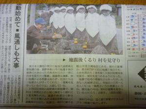 お地蔵様(110609_朝日新聞夕刊)