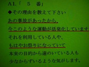 20121004_福島をずっと見ているTV