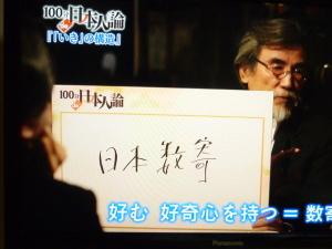 150102_100分de日本人論
