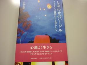 150122_名取美和さん