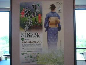 150704_ふるさと昭和村会1