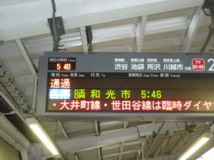 150813_奥会津へ/東横線から浅草駅まで