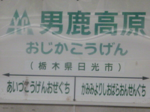 150813_奥会津へ/浅草から会津田島駅へ
