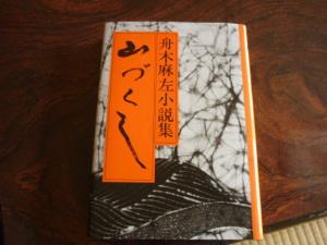 150815_奥会津/昭和村の文人