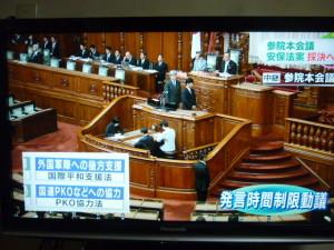 150919_参院本会議/安保法案採決へ
