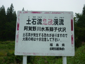150921_奥会津にて・朝散歩1