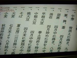 151016_会津農書