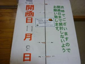151104_みしらず柿