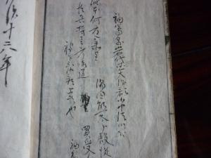 151123_奥会津にて「通俗民権百家伝」