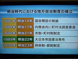160109_放送大学・テンプラ視聴