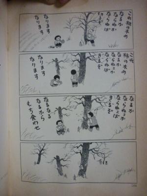 160118_成木イジメ