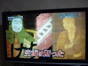 160120_空海伝説