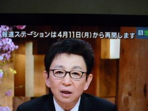 160331_報道ステーション最終日