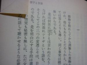 160409_柳田国男