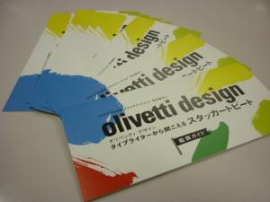 160422_オリベッティデザイン展