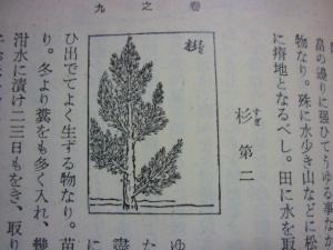 160430_農業全書