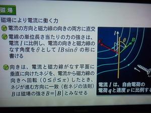 160605_放送大学/電気と磁気