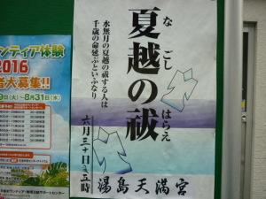160619_上野から山手線沿い