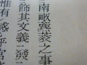 160624_農業全書後序