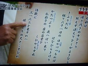 160702_ブラタモリ・会津歌農書