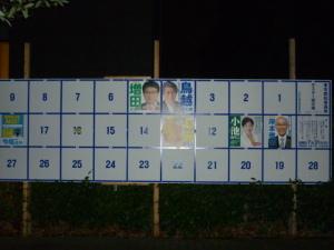 160718_都知事選挙