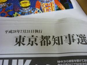 160721_都知事選挙公報