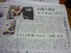 160721_朝日新聞夕刊