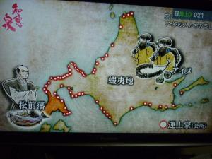 160802_知恵泉・蝦夷