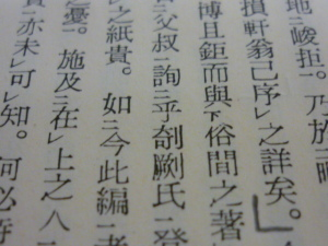 160807_農業全書・難字