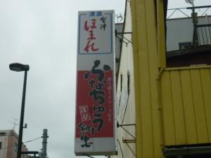 160811_奥会津へ・浅草から往路車中